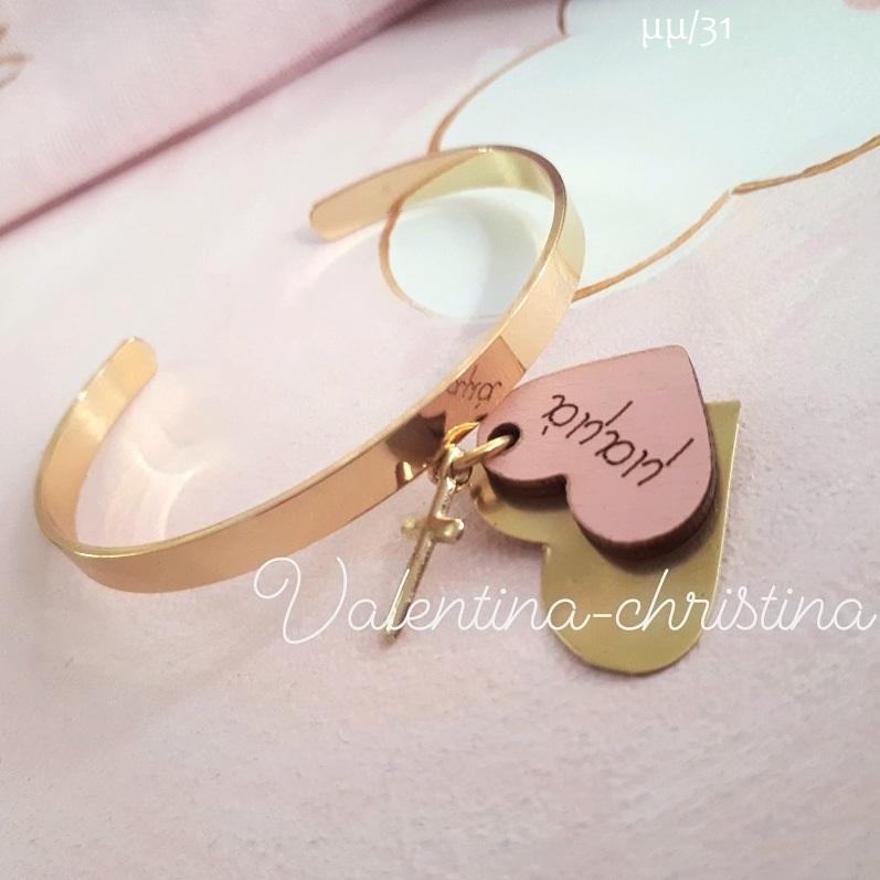 Μαρτυρικό βραχιόλι κόσμημα για την μαμά valentina-christina f3006e42435