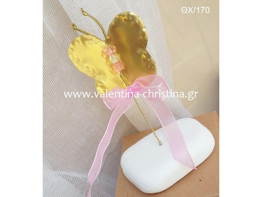 Mπομπονιέρες βάπτισης μεταλλική πεταλούδα
