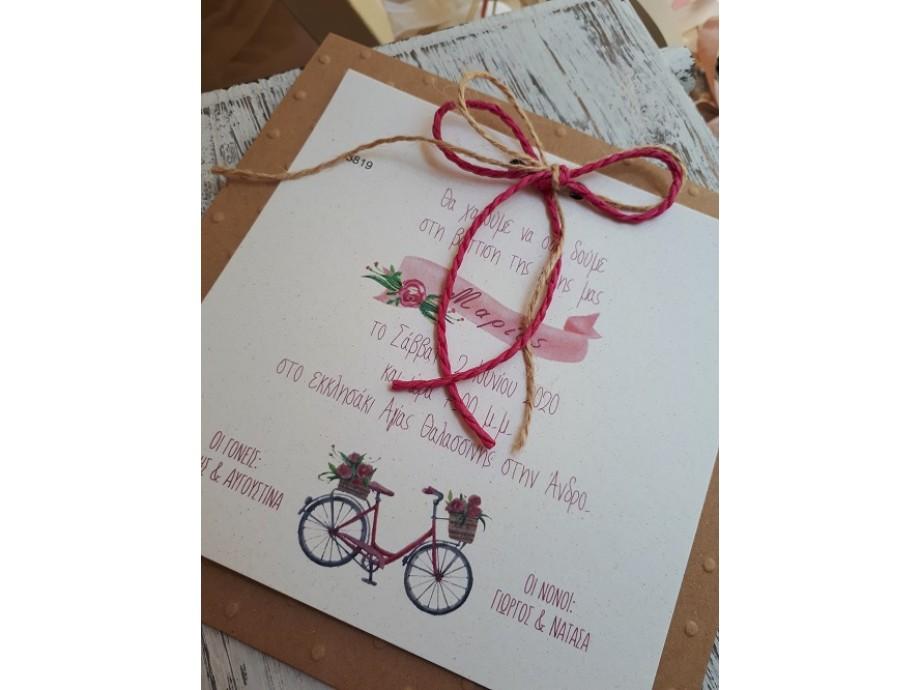 Προσκλητήριο βάπτισης για κορίτσι με θέμα  το ποδήλατο