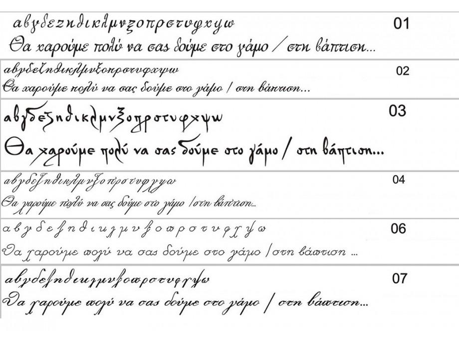 Γραμματοσειρές για κείμενα προσκλητηρίου βάπτισης