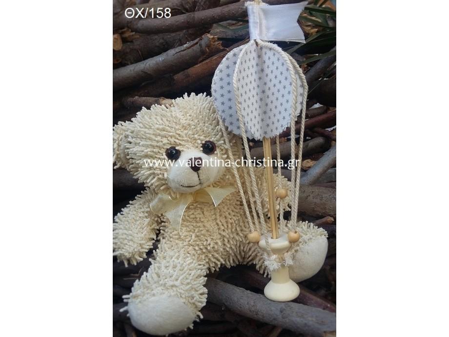 Αερόστατο μπομπονιέρα βάπτισης