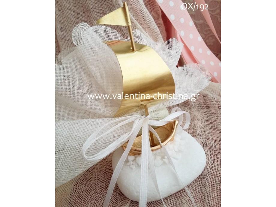 Μπομπονιέρα χρυσό μεταλλικό καραβάκι απο μπρούτζο