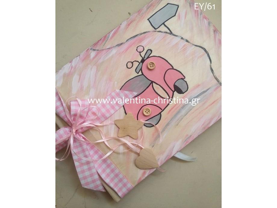 Ξύλινο βιβλίο ευχών με ροζ βέσπα