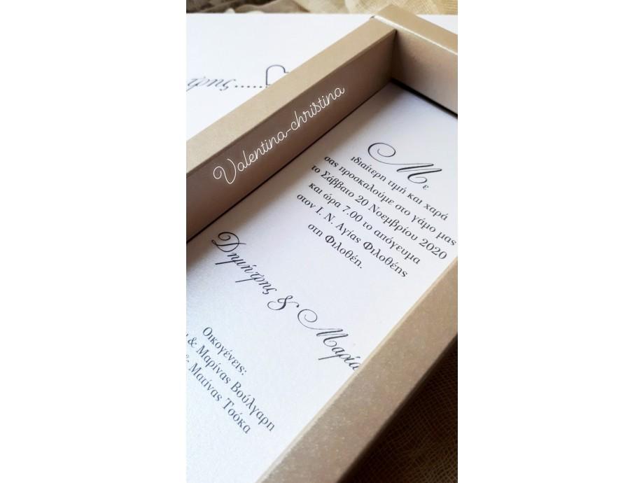 Προσκλητήρια γάμου κουτί