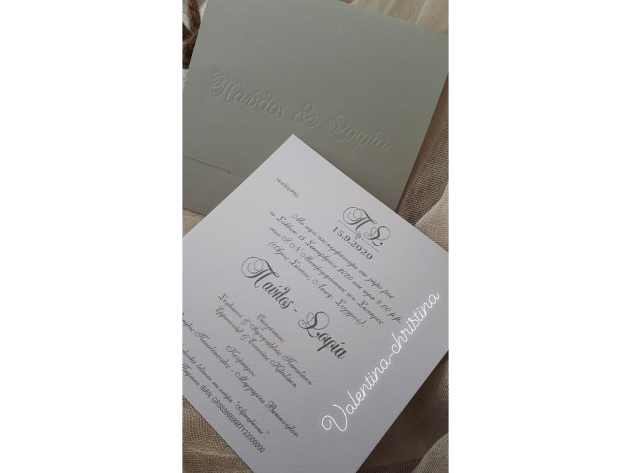 Προσκλητήριο γάμου σε πρωτότυπο χρώμα φακέλου
