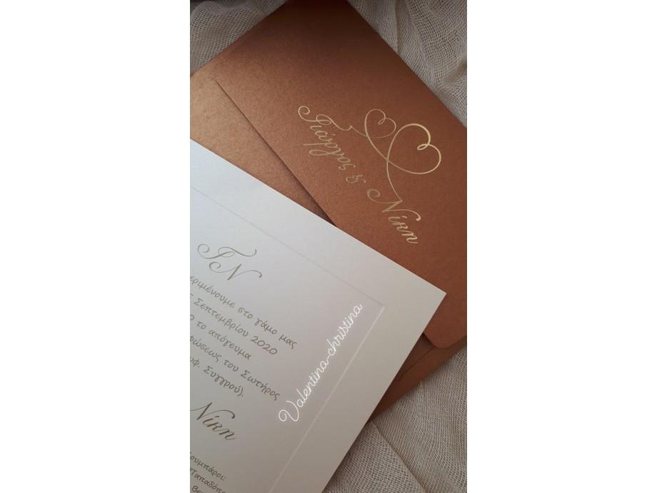 Προσκλητήριο γάμου μεταλλικό χαρτί