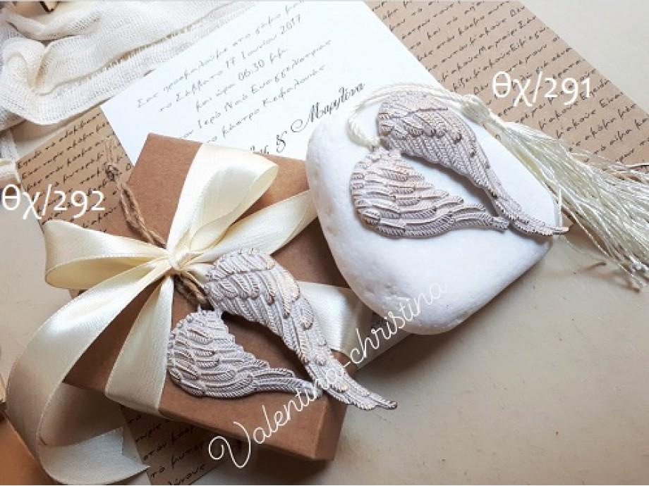 Πρωτότυπες μπομπονιέρες γάμου μεταλλικά φτερά αγγέλου