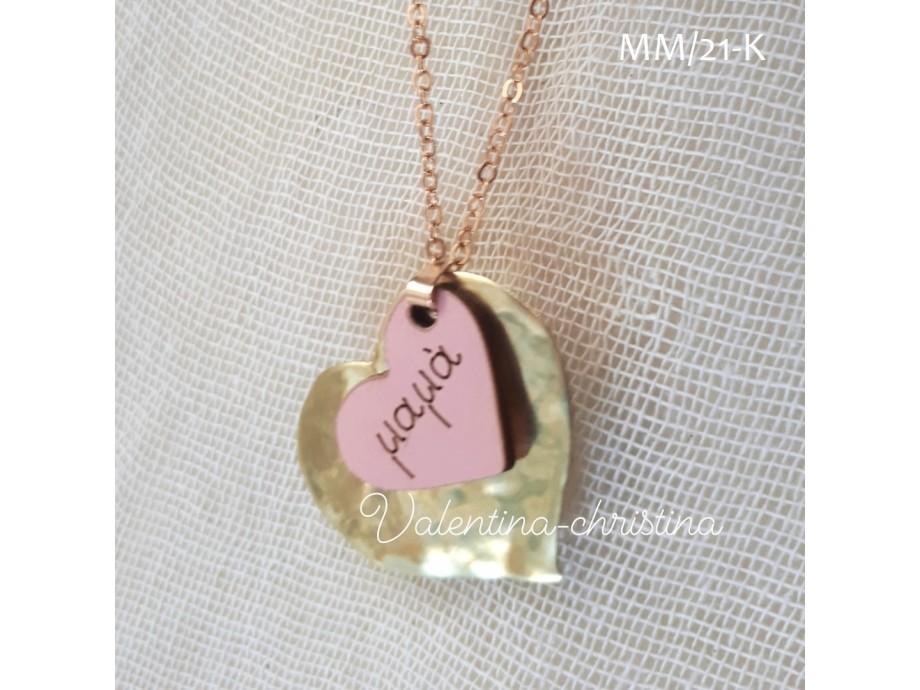 Δώρο για την μαμά μενταγιόν κολιέ καρδιά