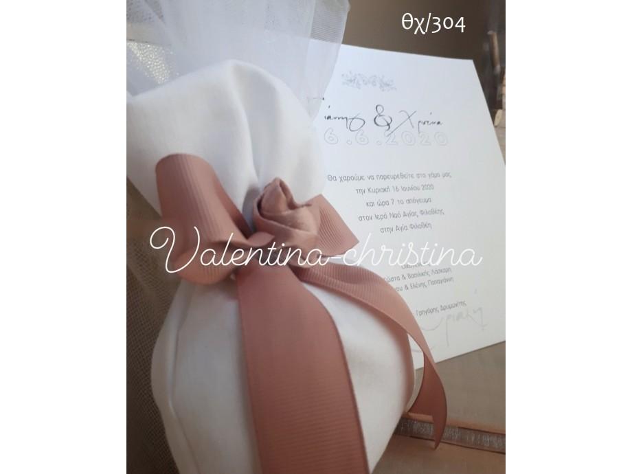 Χειροποίητες μπομπονιέρες γάμου λευκό πουγκί με λουλούδι