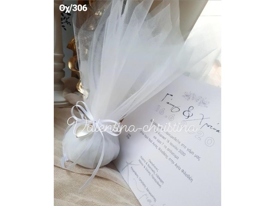 Χειροποίητες μπομπονιέρες γάμου τούλι δεμένη με καρδούλα τύπου φίλντισι