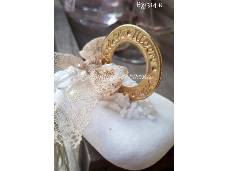 Μπομπονιέρες γάμου πρωτότυπες κύκλος των ευχών βότσαλο