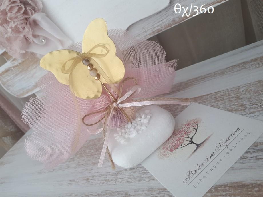 Χειροποίητες μπομπονιέρες γάμου μεταλλική πεταλούδα