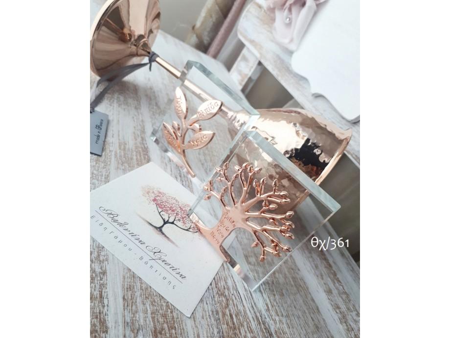 Μπομπονιέρες γάμου ροζ χρυσό δέντρο της ζωής σε κρύσταλλο