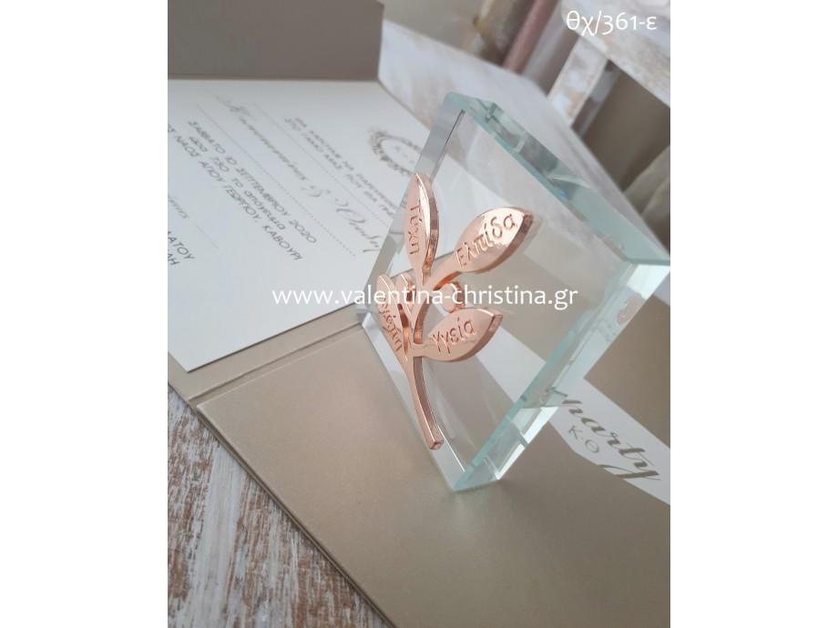 Μπομπονιέρες γάμου ροζ χρυσό κλαδί ελιάς με ευχές σε κρύσταλλο