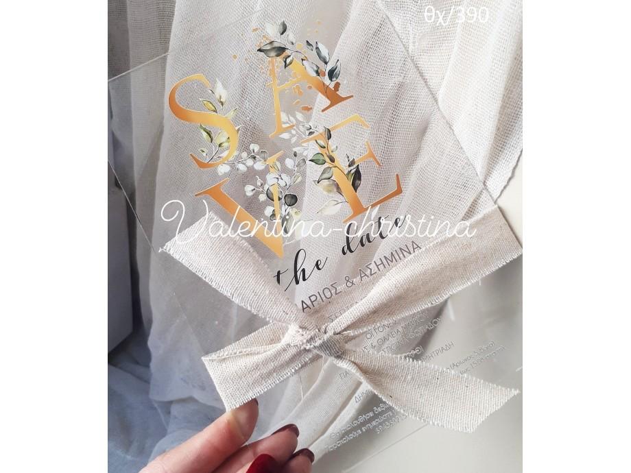 Προσκλητήρια γάμου πολυτελείας  πλέξι γκλάς